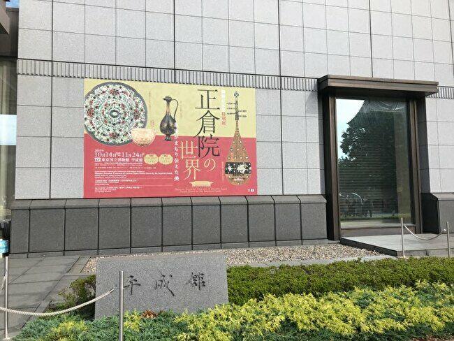 正倉院の世界・東京国立博物館