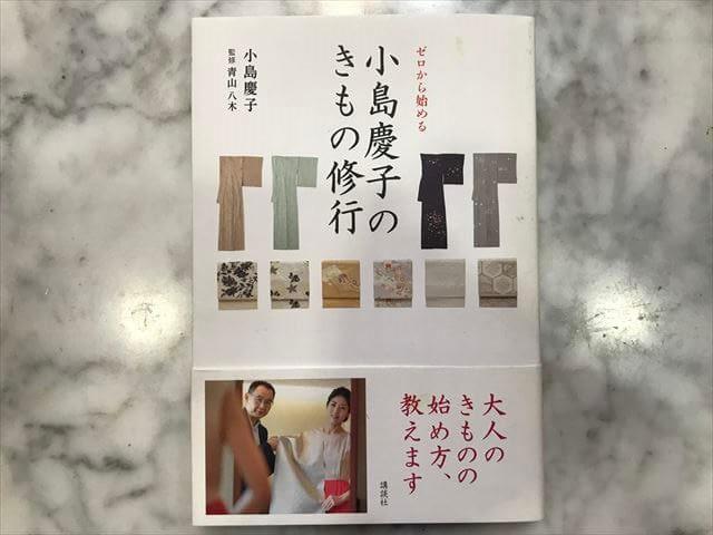 着物本 小島慶子、監修青山八木「ゼロから始める小島慶子のきもの修業」書籍の表紙
