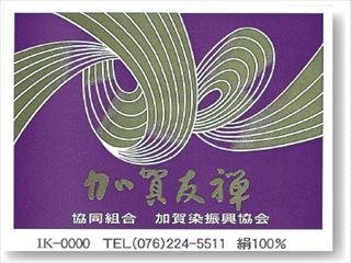 「加賀染振興協会」が発行する型友禅の証紙