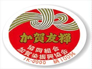 「加賀染振興協会」が発行する手描き友禅の小物の証紙