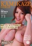 カミカゼ ガールズ Vol.52 :あいだゆき Part-1