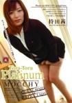 持田茜 TORA-TORA-PLATINUM Vol.042 後輩くんの下半身指...