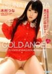 ゴールドエンジェル Vol.25 : 木村つな Part.2