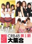 児島奈央夢実あくび朝田ばなな玉木純子琥珀うた CRB48 第1期