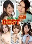 カリビアンコム 2019 BEST パート2