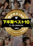 一本道2018下半期ベスト10 スペシャル版 1〜5位