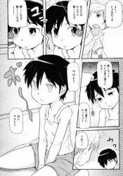 nakayoshikyoudaigasaiminjutsuasobiwoshiteita_uchikinaimoutonisaiminjutsukaketemi