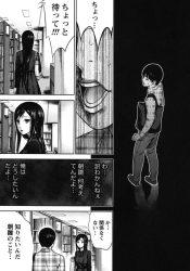 【長編連載・第2話】告白・・「知りたいんだ朝雛のこと・・・朝雛のこと好きなんだ。」【片思いの女性・不倫・無料エロ漫画】大学生のリアル・恋愛のダークサイド・心に突き刺さる、生々しいまでの青春の闇を描いた背徳的恋愛ドラマ!片思いの女性、朝雛が大学の教授と不倫してるのを目撃した吉田。頭からそのことが離れず、アダルトビデオでセンズリこいても彼女が出てくる・・。そして、意を決して図書館にいた彼女を問い詰める・・「知りたいんだ朝雛のこと・・・朝雛のこと好きなんだ」