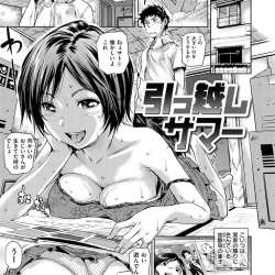 【エロ漫画】ユニットバスでシャワー浴びてたら、ショトカの幼なじみが放尿を見せつけてきた!!犯っちゃって、いいっすよね!!【シオマネキ】