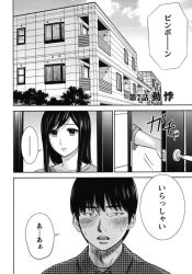 _chouhenrensai_dai7hanashi_douki_nureteru_oreno_orenoaiekida_hajimeteorekaraHdek