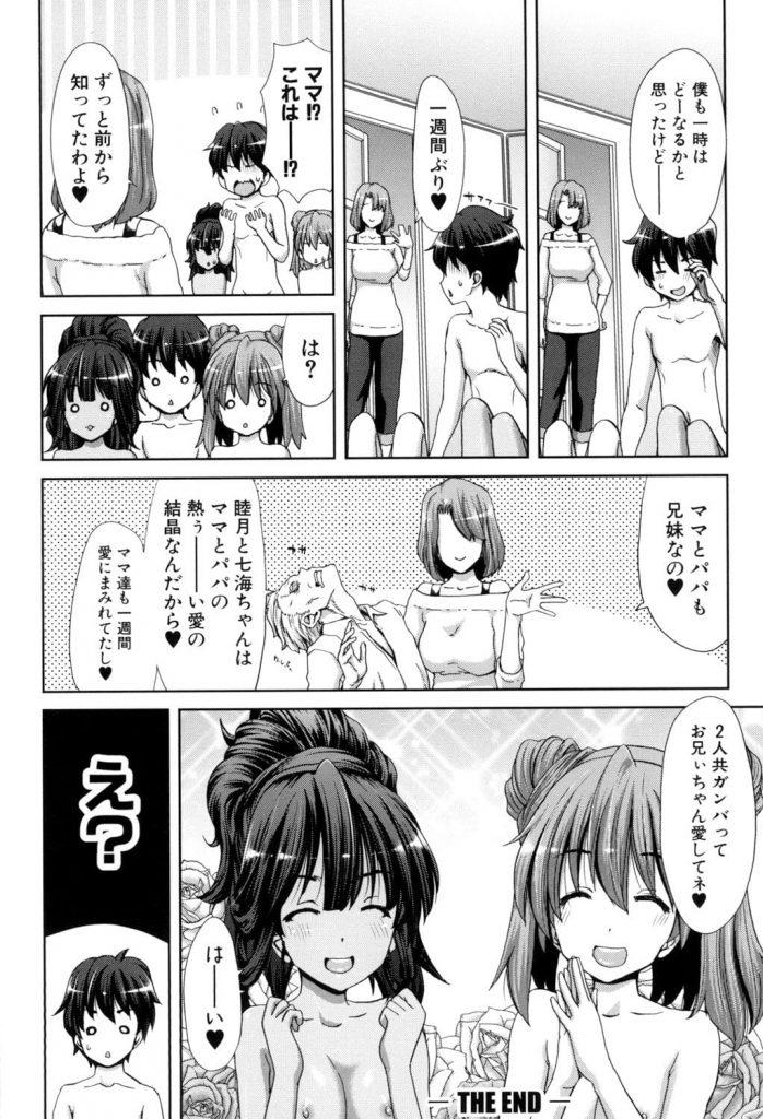 imoutoJCtogaijingimaitoha_remu3P_shojosoushitsusek