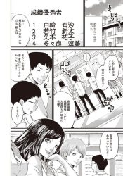 youshitanreideseisekiyuushuu_shikamojinushinoooganemochichinoreijou_masani_takan