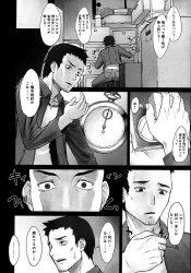 kinganakukurawobusshokusuruotoko_surutofurubitakaichuudokeiwohakken_ikurakaninar