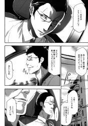 gokuhi_saiminchoukyoumanyuaruwosakuseishitachouhonnin_ikegamiwosagashiteitashiro