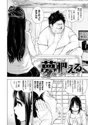 12nenmaeyuumeininarutosengenshijoukyoushitaotokotsuyoshiwomukaenikitayounajimino
