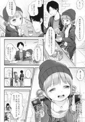 shigotogaisogashikuseiyokumonakunatteinponinatteshimattaotoko_kanojotomowakarete
