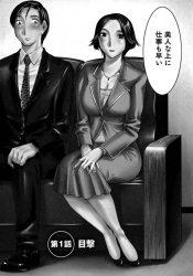 nankoufurakunotorihikikaishatoshoudanwomatometaonnajoushinomano_sapo_toshiteitak