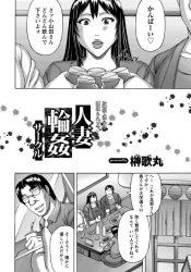 daigakuninyuugakushitabakuchichihitozumajukuonna_danshigakuseitoorugakoewokakete