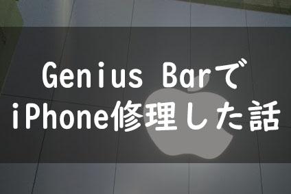 【iPhone修理】予約の取れないApple Genius Barで即日予約・持ち込み修理してきた話