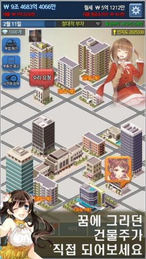 Building A Landlord Building Game Android Free Download