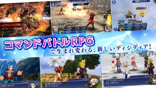 Dissidia Final Fantasy Opera Omnia Game Android Free Download