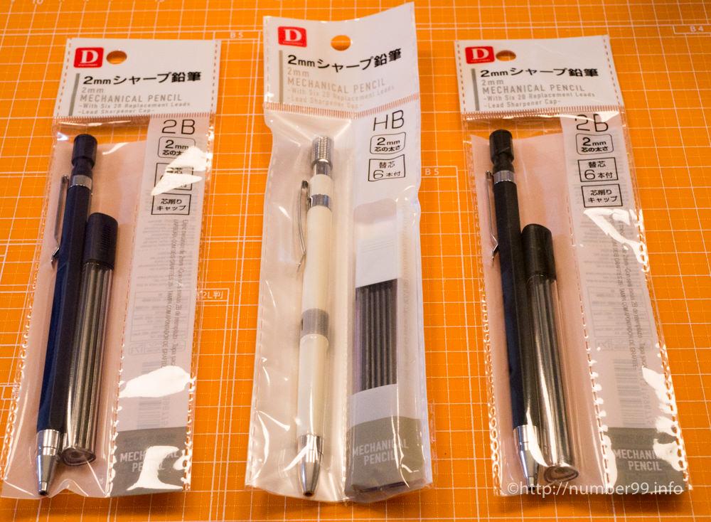 ダイソー 2mmシャープ鉛筆