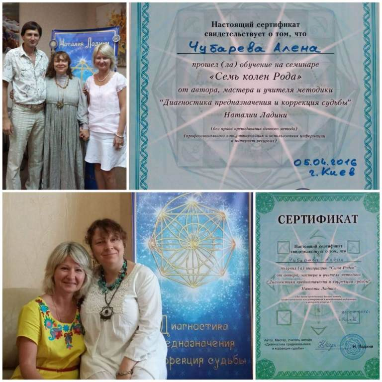 Ладини и Чубарева Алена