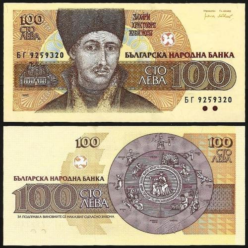 BULGÁRIA .n102 - 100 LEVA (1993) NOVA