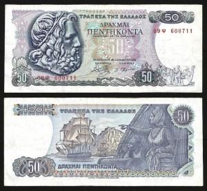 GRÉCIA .n199 (GREECE) - 50 DRACMAS (1978) CIRC. +++++ VENDIDA +++++ 1