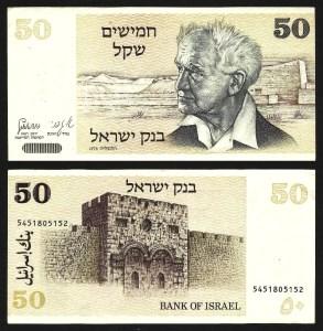 ISRAEL .n46 - 50 SHEQALIM (1978) NOVA +++++ VENDIDA +++++ 1