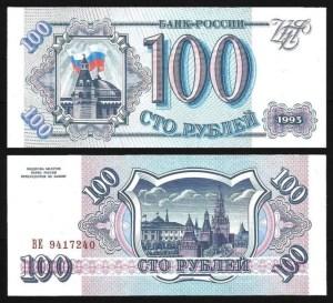 RÚSSIA .n254 / FEDERAÇÃO (RUSSIAN FEDERATION) - 100 RUBLOS (1993) NOVA +++++ VENDIDA +++++ 1