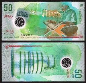 MALDIVAS .nv4 (MALDIVES) - 50 RUFIYAA (2015) NOVA 1