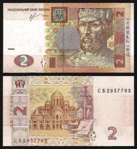 UCRÂNIA .n117d (UKRAINE) - 2 Hryven (2013) NOVA