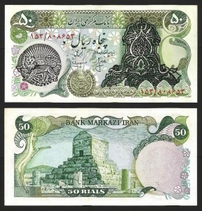 IRÃO .n117a (IRAN) - 50 RIALS (1979/80) NOVA… Rara
