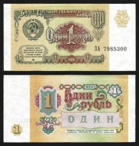 RÚSSIA .n237 / UNIÃO SOVIÉTICA (SOVIET UNION) - 1 RUBLO (1991) QNOVA