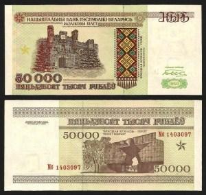 BIELORUSSIA .n14 (BELARUS) - 50.000 RUBLOS (1995) NOVA … Esc.