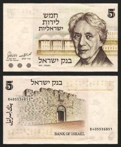 ISRAEL .n38 - 5 LIROT (1973) QNOVA