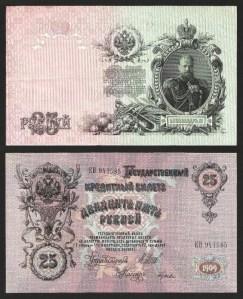 RÚSSIA .n012 / IMPÉRIO (RUSSIAN EMPIRE) - 25 RUBLOS 'Alexandre III' (1909) BELA… Esc.
