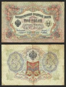 RÚSSIA .n009b / IMPÉRIO (RUSSIAN EMPIRE) - 3 RUBLOS (1905) CIRC… Esc.