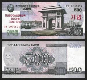 COREIA DO NORTE .sc20z (NORTH KOREA) - 500 WON CMM (2008/2018) NOVA
