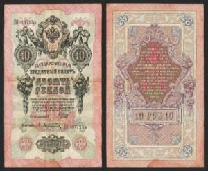 RÚSSIA .n011c-1 / IMPÉRIO (RUSSIAN EMPIRE) - 10 RUBLOS (1909) CIRC.