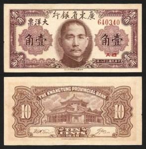 CHINA .n0A13 - 10 CENTS 'KWANGTUNG' (1949) CNOVA… Esc.