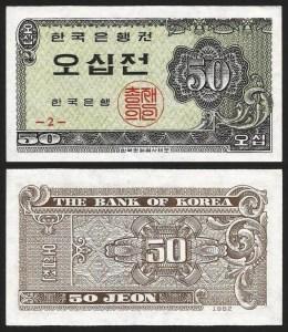 COREIA DO SUL .n29 (SOUTH KOREA) - 50 JEON (1962) NOVA