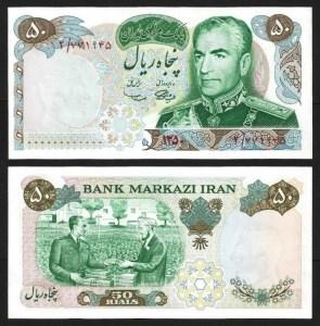 IRÃO .n097a (IRAN) - 50 RIALS 'Shah' CMM (1971) NOVA…Dif.