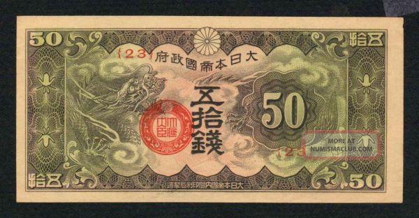 China - Japanese Military Issue 50 Yen 1938 - 40 P13 Or 14 Au