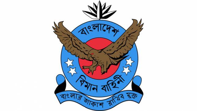 বাংলাদেশ বিমান বাহিনীতে 'অফিসার ক্যাডেট' নিয়োগ বিজ্ঞপ্তি