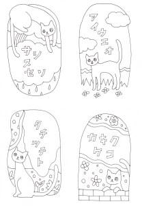 猫とカタカナの文字塗り絵
