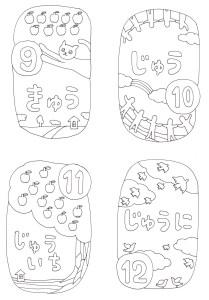 9から12の数字の塗り絵