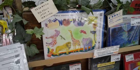 店頭での塗り絵の見本