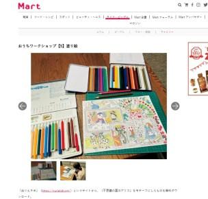 雑誌Martの掲載記事